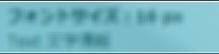 Aero Glass 下の文字 フォントサイズ:16 px Text 文字情報