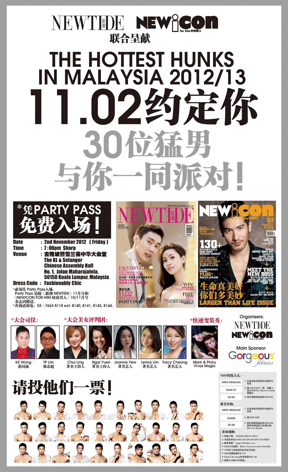 THE HOTTEST HUNKS IN MALAYSIA 2012 时尚猛男派对  11.02 热力登场