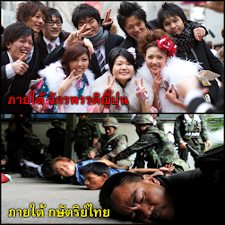 ภายใต้ จักรพรรดิญี่ปุ่น vs ภายใต้ กษัตริย์ไทย