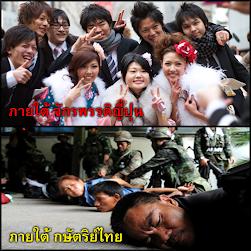 ภายใต้ จักรพรรดิญี่ปุ่น vs ภายใต้ กษัตริย์ไทย