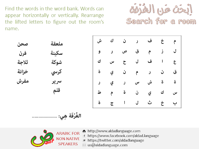 Printable worksheet to learn Arabic vocabularies in kitchen