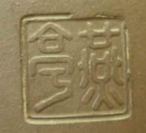 Yixing Teapot Maker's Marks - Yan Ting