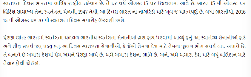 Gujarati essay writing