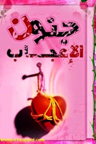 http://koonoz.blogspot.com/2014/08/jonoun-ali3jab-mp3.html