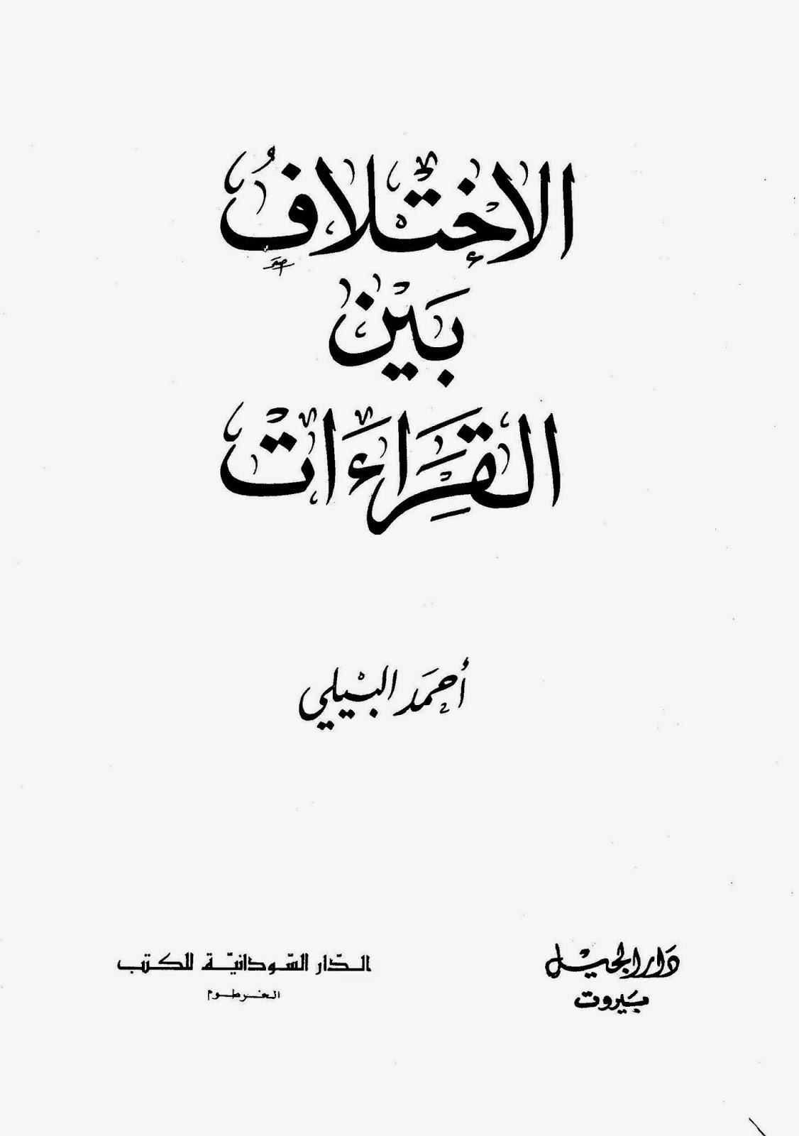 الاختلاف بين القراءات - أحمد البيلي pdf
