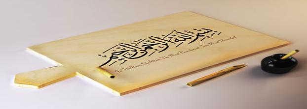 كيفية اضافة جملة بسم الله في اول الموضوع وجملة الحمدلله في اخر الموضوع في مدونات بلوجر