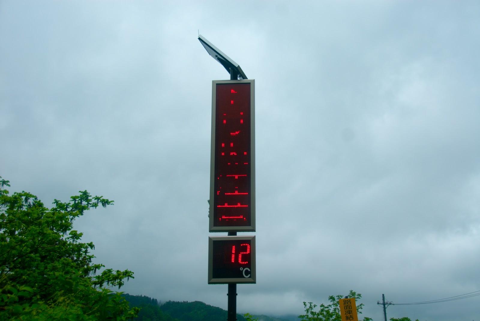 電光掲示板 温度 12℃
