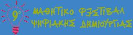 9ο Μαθητικό Φεστιβάλ Ψηφιακής Δημιουργίας, Ηράκλειο Digifest