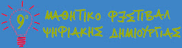 9th Digifest - Μαθητικό Φεστιβάλ Ψηφιακής Δημιουργίας στο Λασίθι