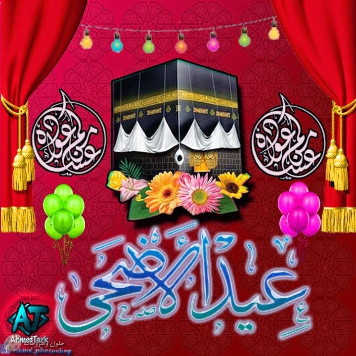 بطاقات معايدة Eid-Al-Adha-Wallpapers-002
