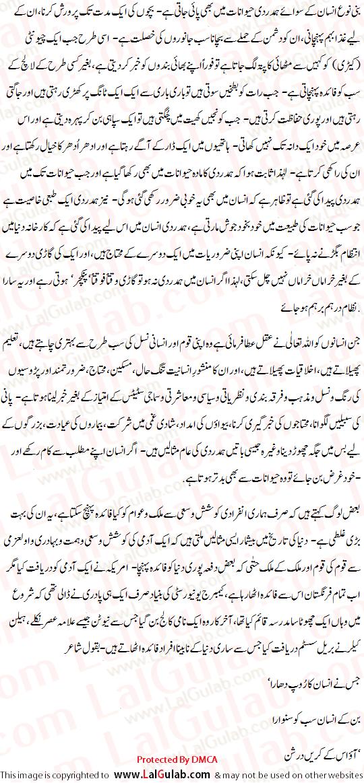 Urdu Essay  PMS       Past Papers