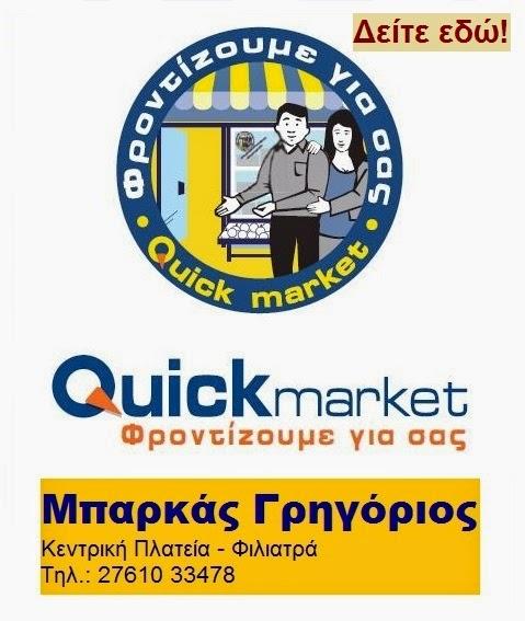 "FOOD MARKET ""ΜΠΑΡΚΑΣ"""