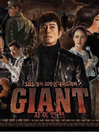 Yêu Và Hận - Giant