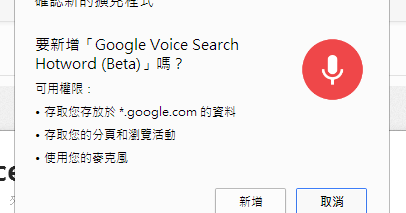 「OK Google」 登陸 Chrome 桌面,讓你不用動手就能搜尋