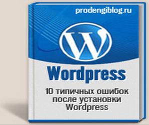 """Бесплатный курс - """"Управление сайтом на Wordpress"""""""