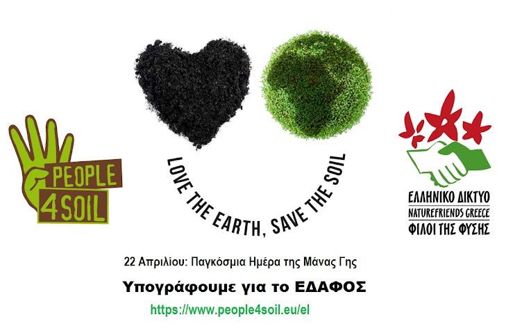 Naturefriends Greece 2015 SOILS