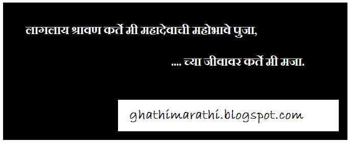 marathi ukhane funny comedy15