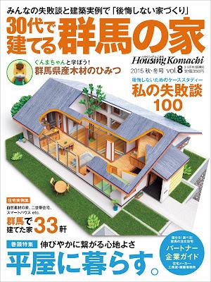 「30代で建てる群馬の家」2015秋・冬号 表紙