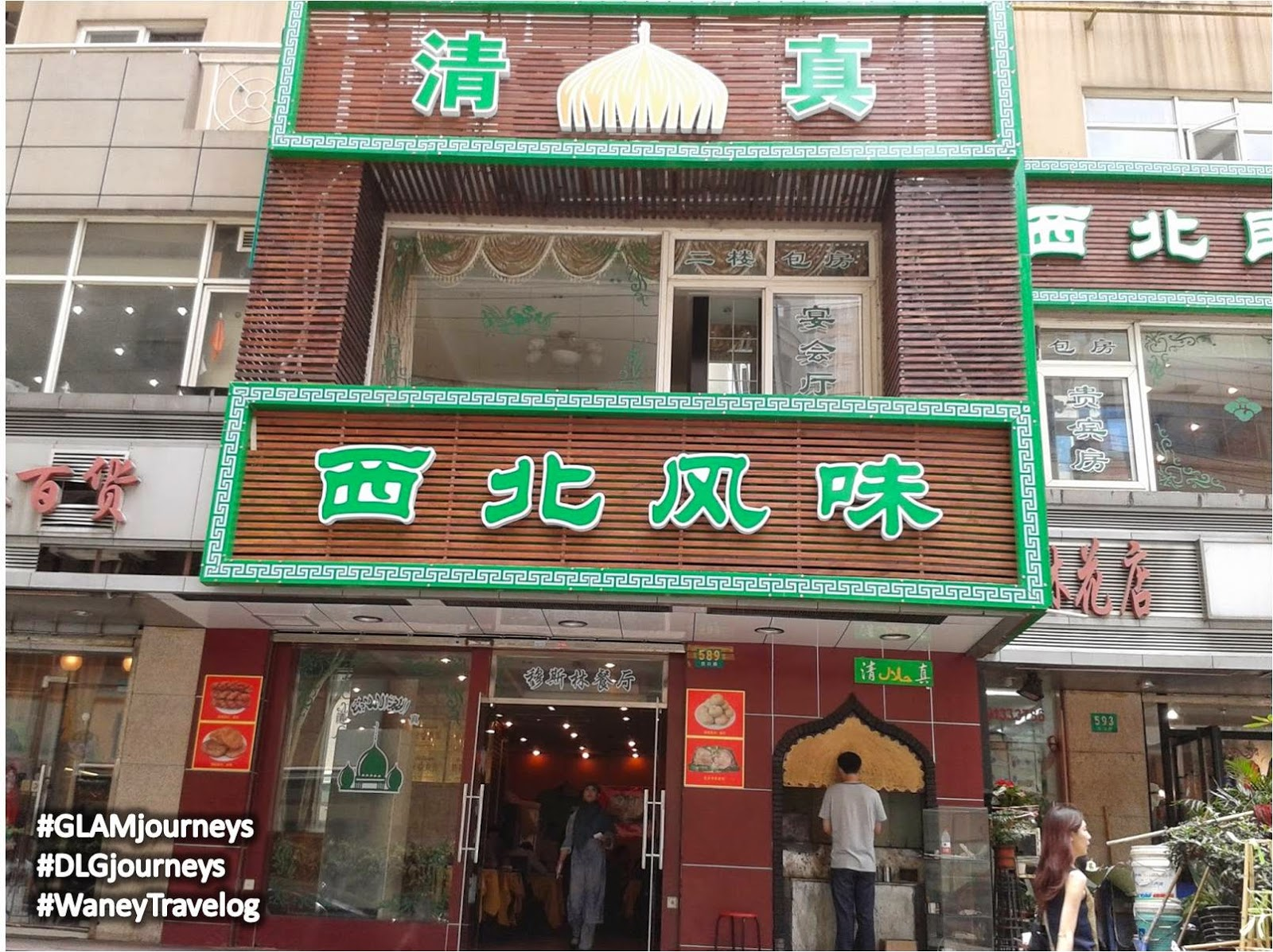 pakej melancong Shanghai, Halal Food in Shanghai, Halal Restaurant in Shanghai, Shanghai Hetaiyuan North-west Flavour Restaurant (Halal Food), Hankou Road Shanghai, Glam Journeys, DLG Journeys, Waney Travelog, Jalan-jalan cari makan, rasa halal orient, melancong percuma, cuti-cuti malaysia, Waney Zainuddin