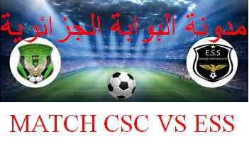 مشاهدة مباراة شباب قسنطينة وفاق سطيف اليوم مباشرة match csc vs ess