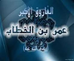 اكتشفوا معنا الرجل الوحيد الذي ابكى عمر بن الخطاب ( رضي الله عنه ) !!!