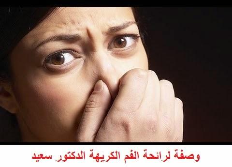 وصفة لرائحة الفم الكريهة الدكتور سعيد حساسين