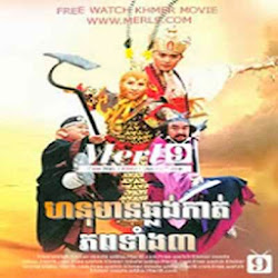 [ Movies ] Morha Tep Sin Oukoung - Khmer Movies, chinese movies, Series Movies
