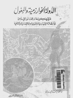 :الدولة الخوارزمية والمغول غزو جنكيز خان للعالم الاسلامى وآثاره السياسية والدينية والاقتصادية والثقافية