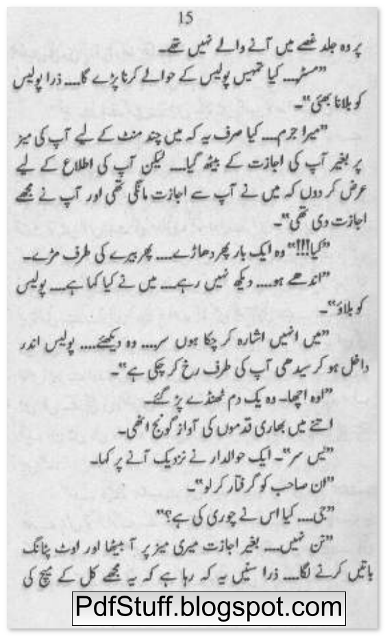 Sample Page of Doosri Dunya Ka Insan by Ishtiaq Ahmed