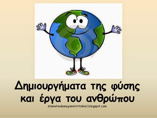http://www.slideshare.net/stamatiademogianni/ss-41513967