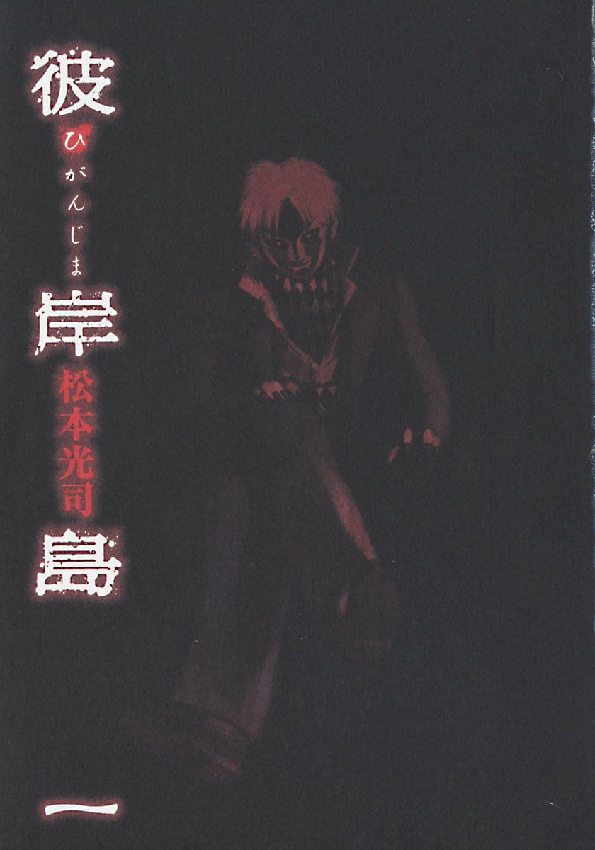 Higanjima chap 1 page 2 - IZTruyenTranh.com
