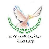 حركة رجال العرب الاحرار