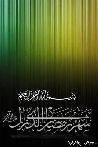 Ramazan Wallpapers