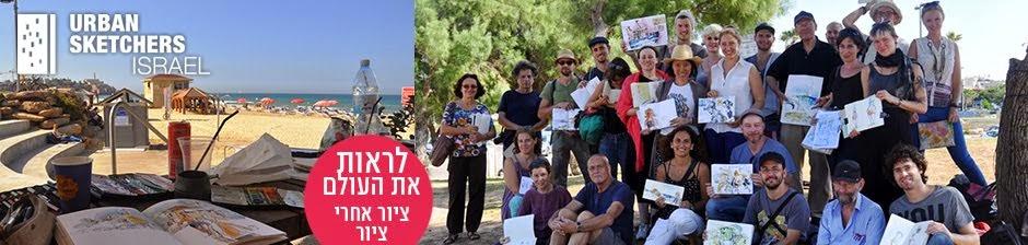 Urban Sketchers Israel