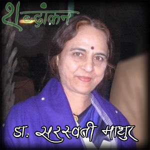 dr saraswati mathur  डॉ सरस्वती माथुर