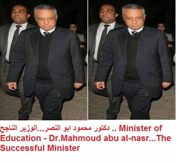 دكتور محمود ابو النصر وزير التربية والتعليم , #مؤتمر وزراء التعليم العرب في #شرم #الشيخ