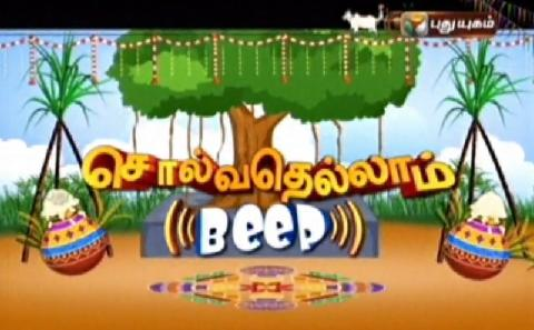 Watch Solvathellam Beep 16-01-2016 Puthuyugam Tv 16th January 2016 Pongal, Mattu Pongal Special Program Sirappu Nigalchigal Full Show Youtube HD Watch Online Free Download