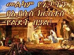 ethiopian christmas card - When Is Ethiopian Christmas