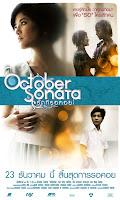 October Sonata รักที่รอคอย
