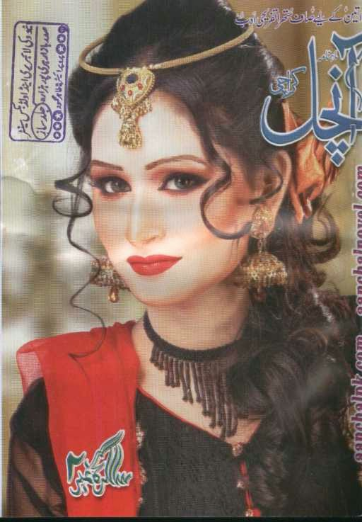 Aanchal Digest May 2014 Online Reading.