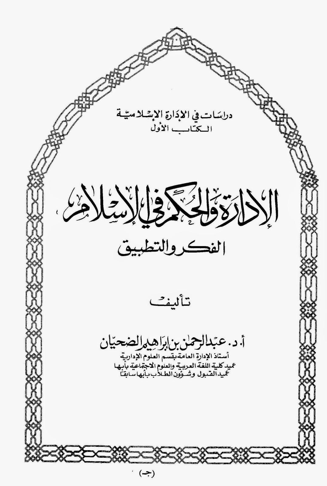 الإدارة والحكم في الإسلام - عبد الرحمن الضحيان