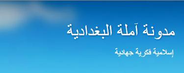 مدونة الكاتبة : آملة البغدادية