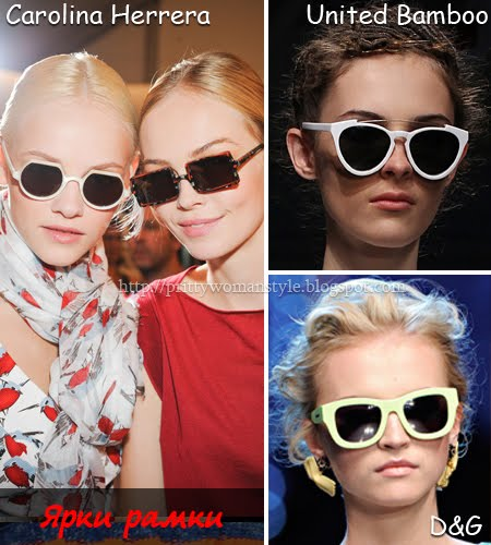 Слънчеви очила с контрастни рамки