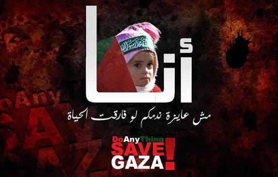 save gaza, gaza banner, gaza badge, gaza baby, palestine banner, palestine, war, israel, terrorist