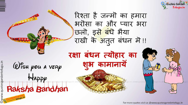 Rakshabandhan Quotes HDwallpapers in Hindi 913