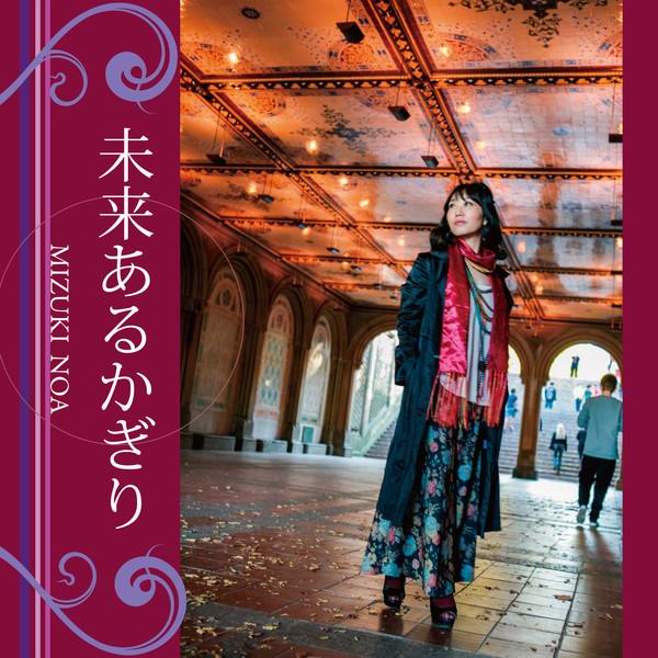 [Single] 水木 ノア – 未来あるかぎり / Fortune Telling (2016.03.30/MP3/RAR)