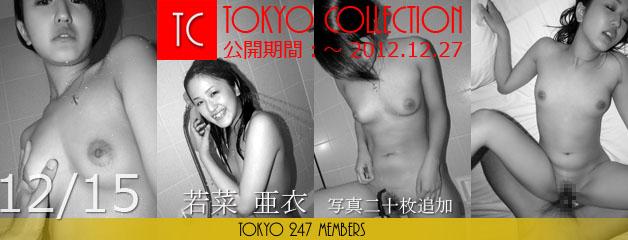 Maxi-247_TOKYO_COLLECTION_063_Ai Ldcxxi-24r TOKYO COLLECTION No.063 Ai 06270