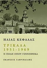 ΤΡΙΚΑΛΑ 1951-1969
