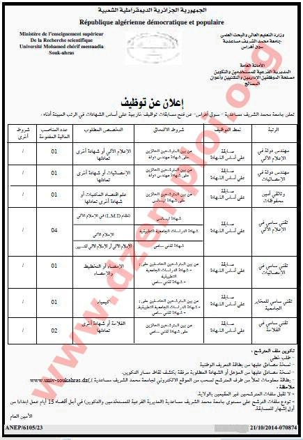 إعلان توظيف في جامعة محمد الشريف مساعدية ولاية سوق أهراس Souk%2BAhras