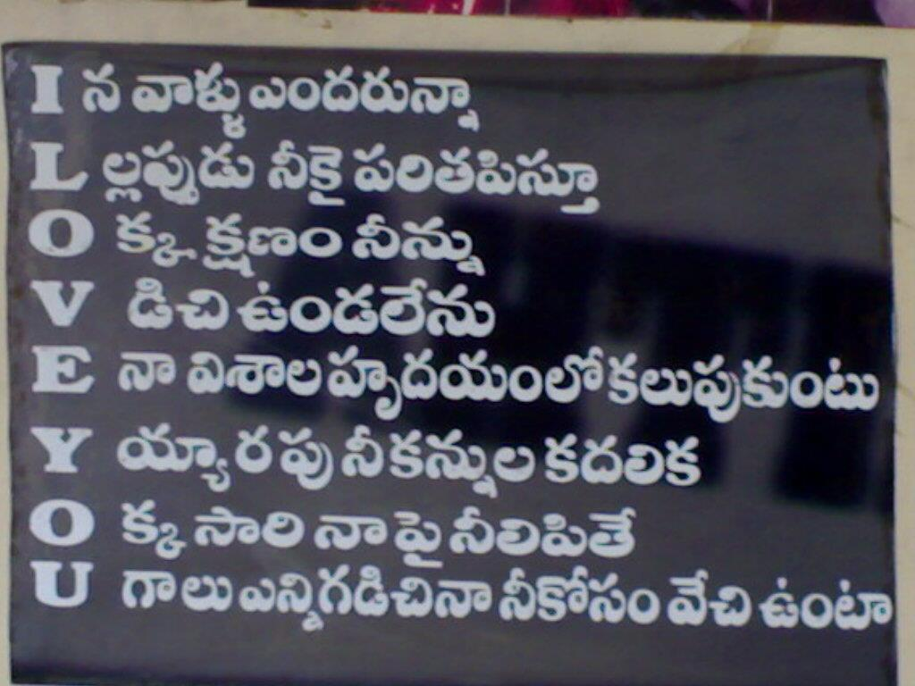 I Love In Telugu Meaning